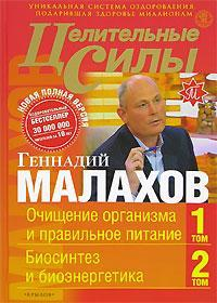 Уринотерапия Малахов Книга