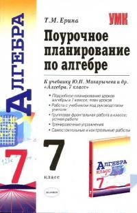 План алгебра 7 класс