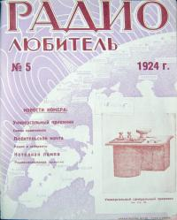Радио - всем Радиоглашатай будущего Ленин - Культура - Радио Радиохроника Радиоомоложение Радиолюбительская жизнь...