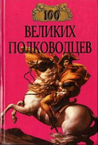 100 великих полководцев (fb2)