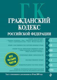 Статья 8 3 ГК РФ Ответственность экспедитора по