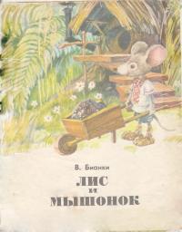 Лис и мышонок djvu