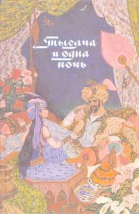 1001 Ночь Сказки Шахерезады Книга Скачать