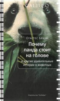 О. браун почему панда стоит на голове и другие удивительные истории о животных