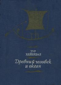 Древний человек и океан fb2