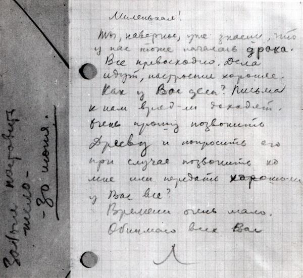 Письмо жене, написанное в последний день жизни Канторовича 30.06.41