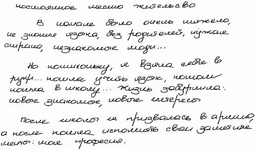 Каллиграфический Почерк Прописи