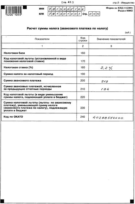 Налоговая декларация по налогу