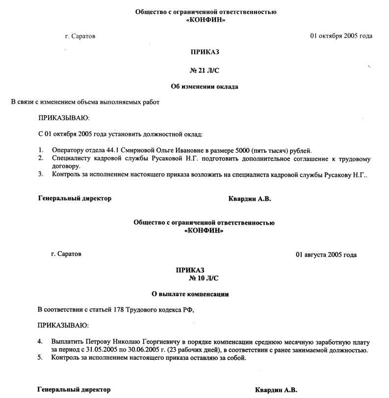 Анкета Застрахованного Лица образец заполнения