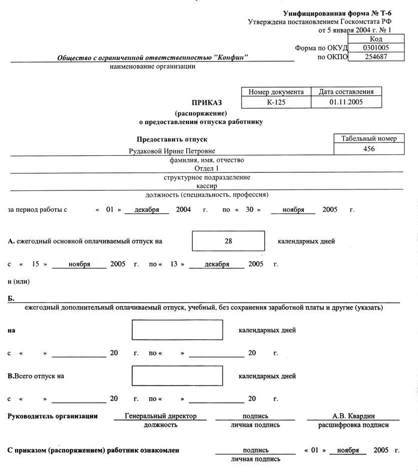 Договора с работником образец