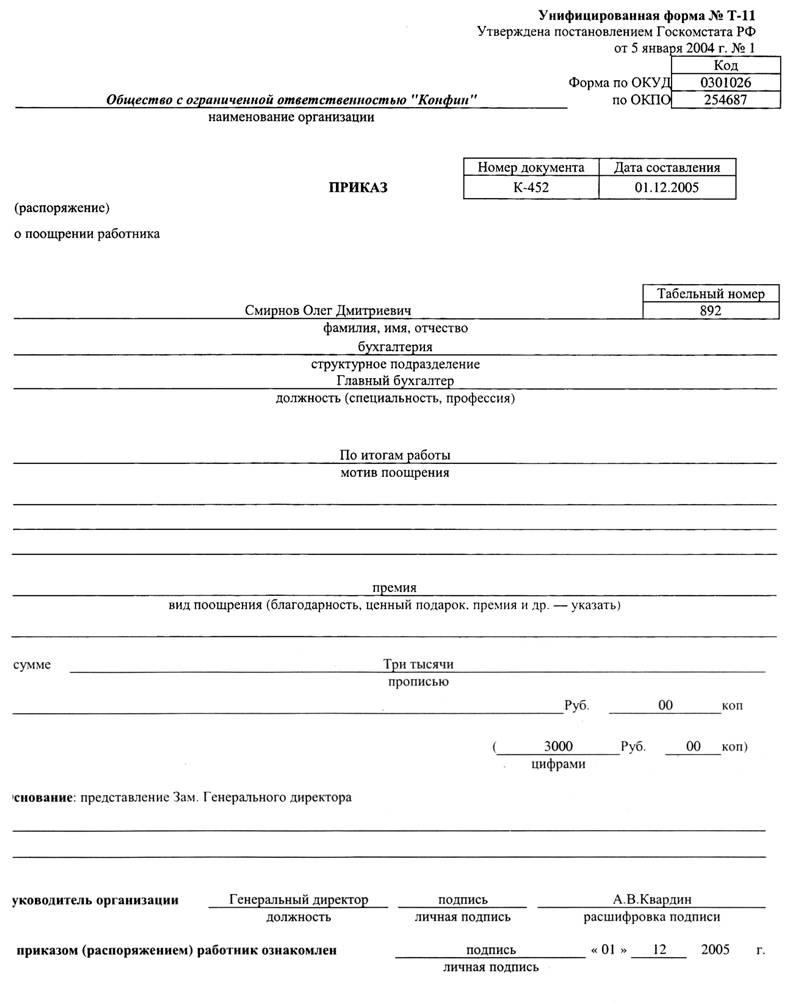 кадровое делопроизводство бланки приказов