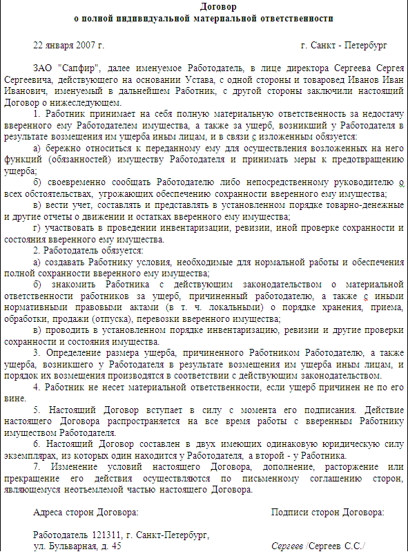 договор о полной материальной ответственности с кассиром образец - фото 5