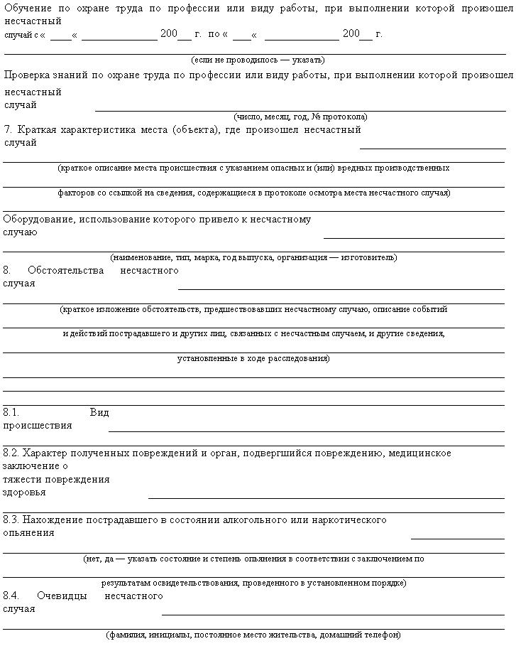 образец заполнения акта специального расследования несчастного случая