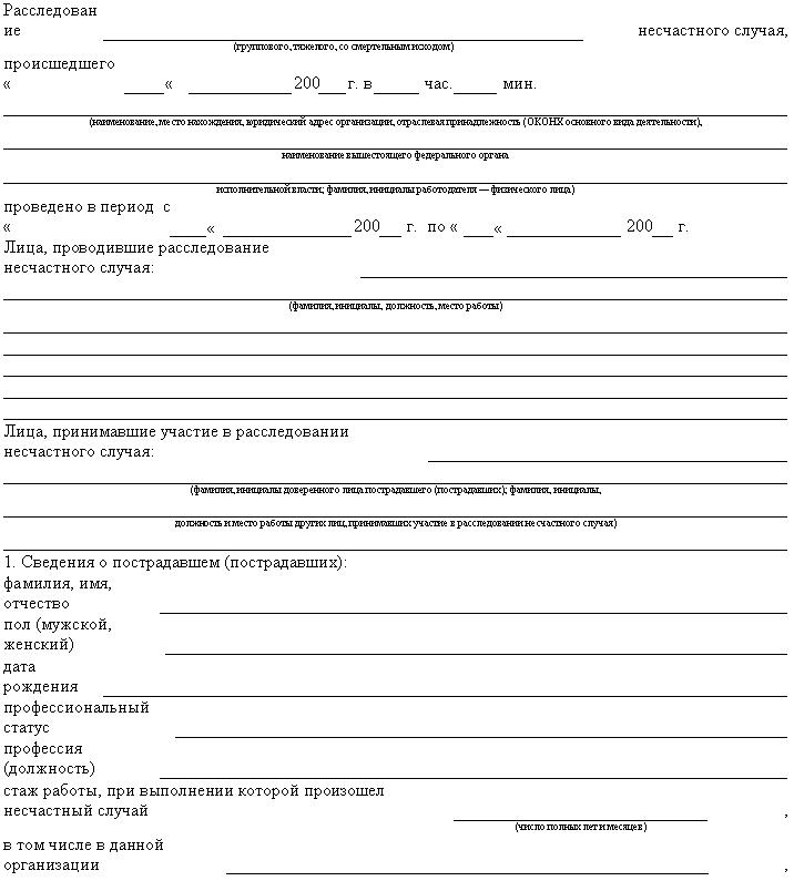 Схема управления клапаном дымоудаления.  Схема производства сборного железобетона.
