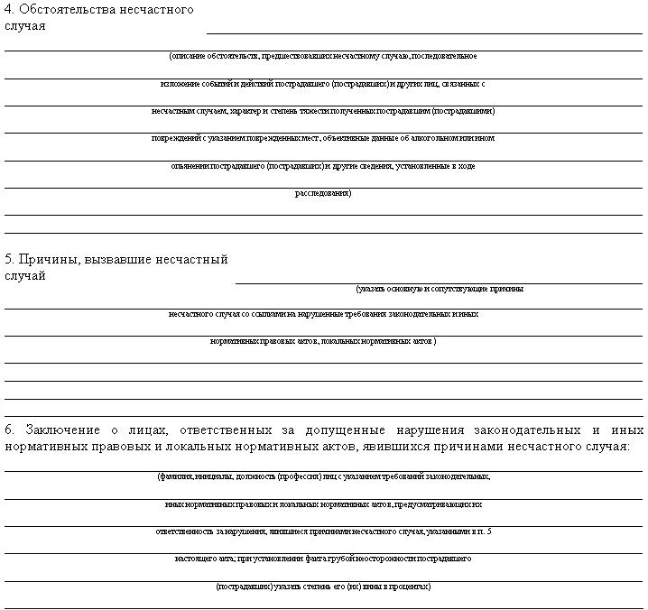 справка 025-ю образец