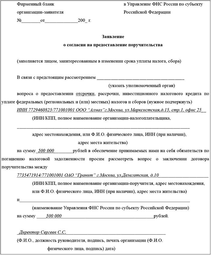 образец заявление в банк об отсрочке платежа по кредиту - фото 5