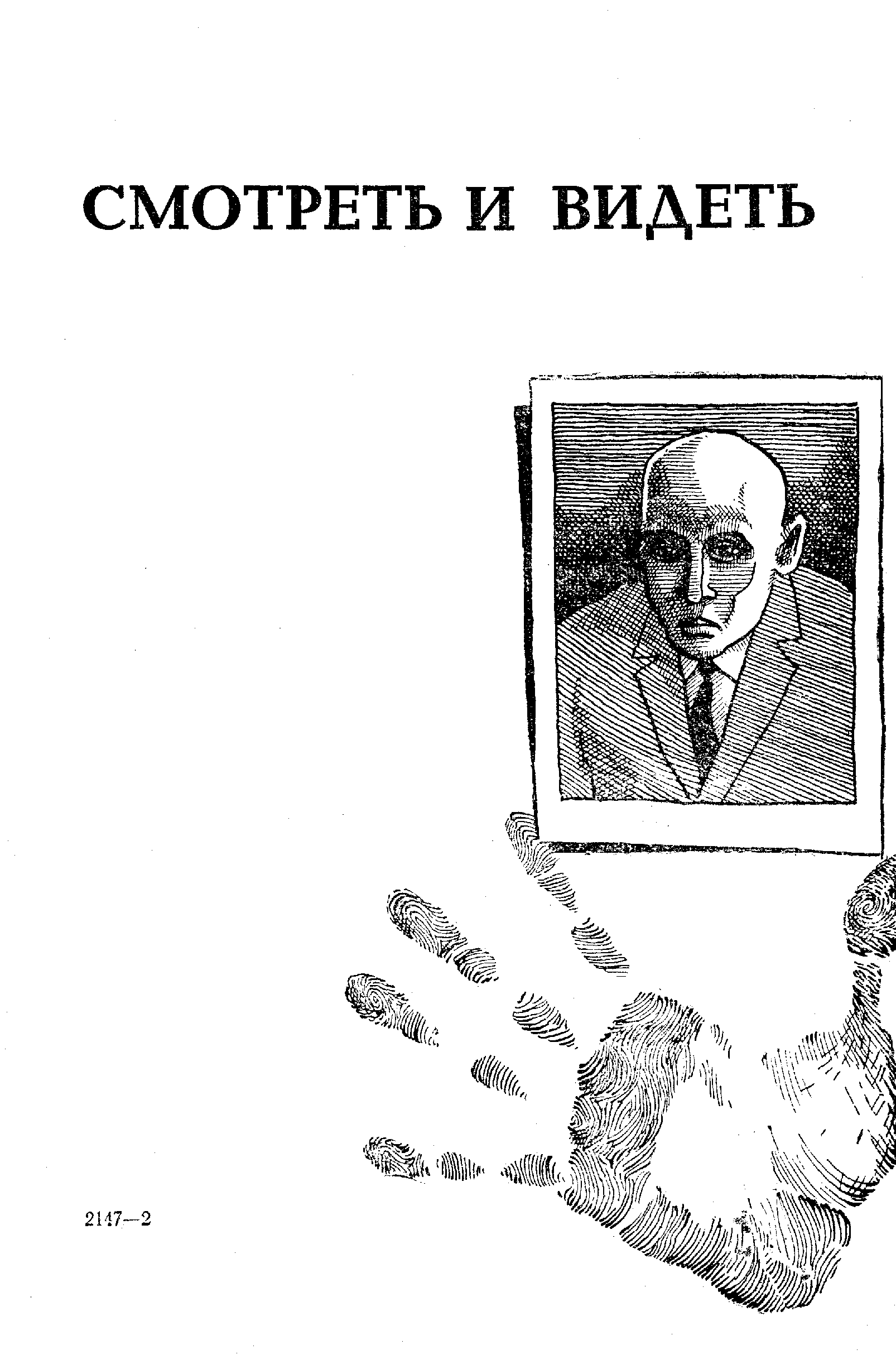 Изоагглютиноген фото