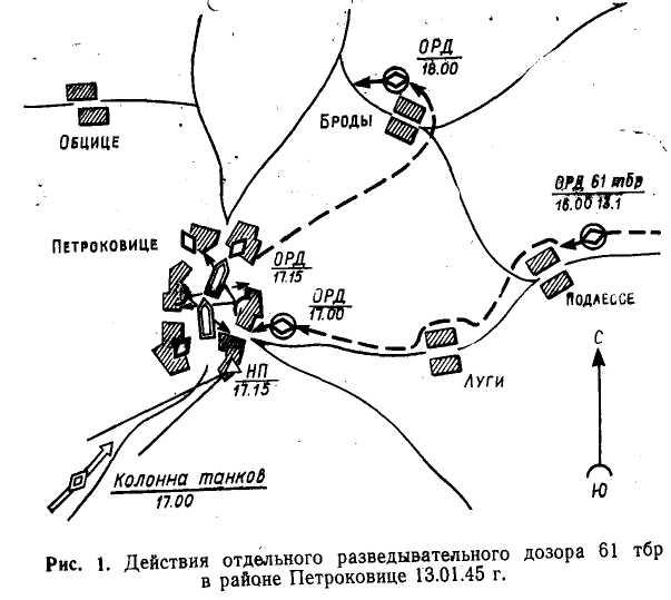 13 января 1945 г. отдельный разведывательный дозор 61 тбр в составе танкового взвода с двумя отделениями автоматчиков...