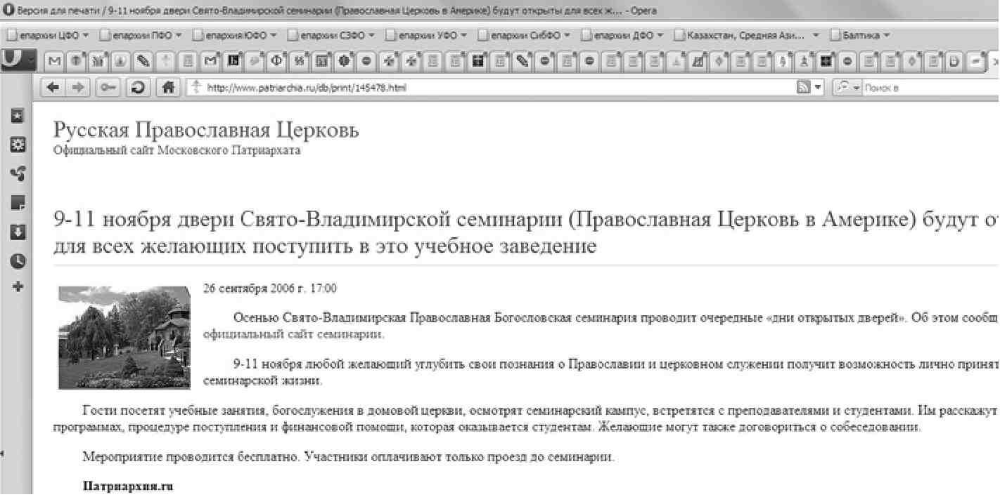 буклет о православии образец