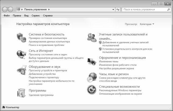 Свойства Windows 7