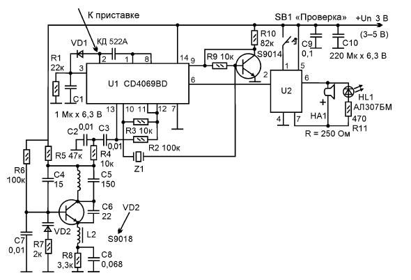 Электрическая схема приемника