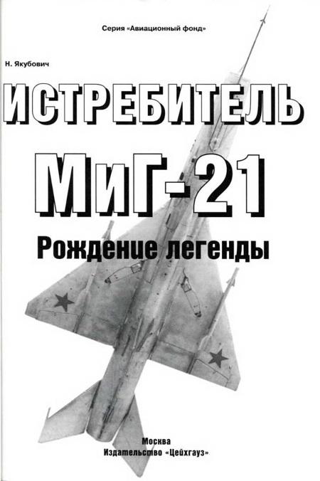 Истребитель МиГ-21 Рождение