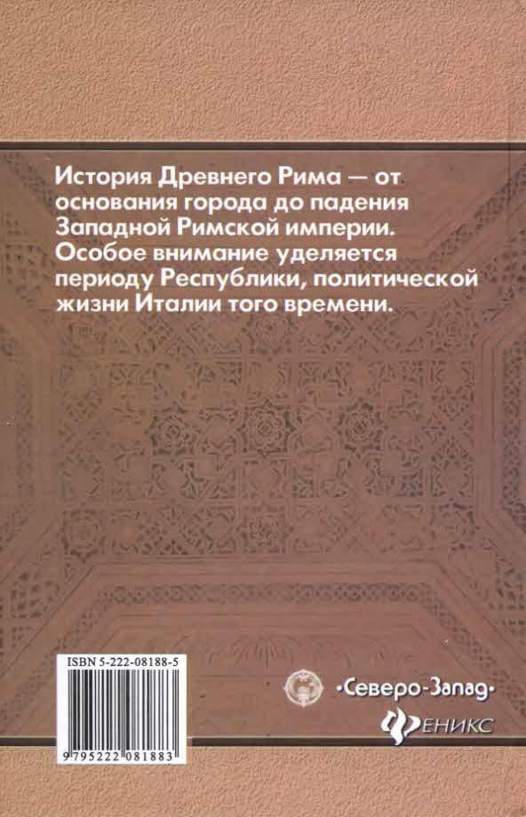 История и легенды древнего