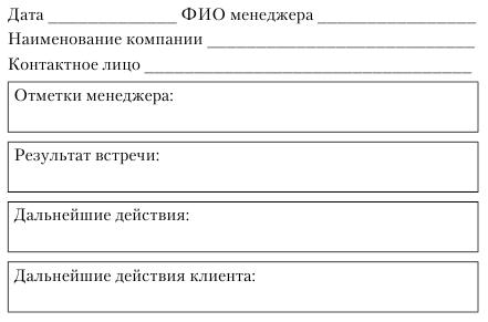 Регламент Для Менеджеров По Продажам Образец - фото 4