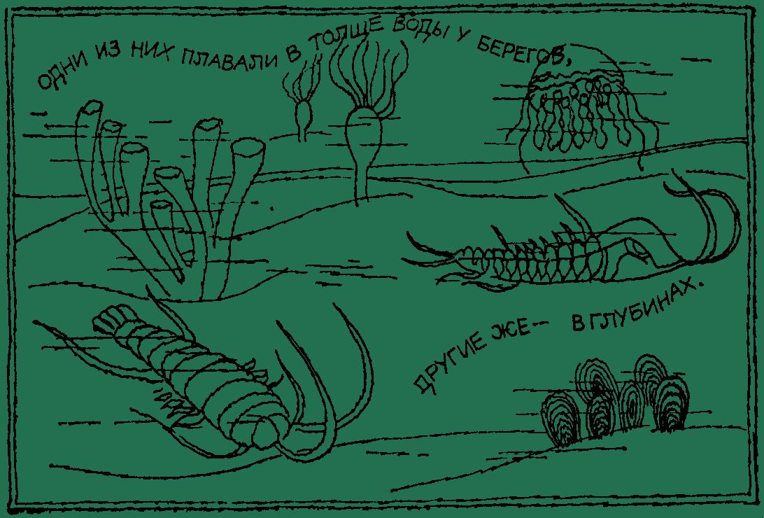 главный обитатель мезозойской эры были: