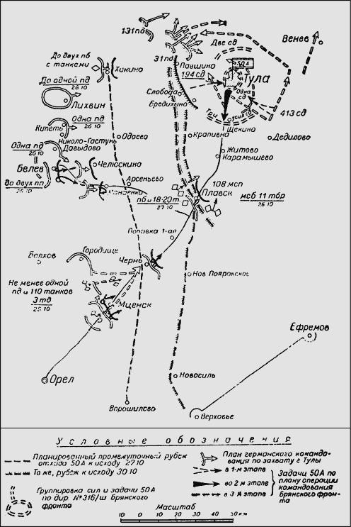 Схема 18 Оборона Тулы.