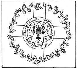 Ритуалы денежной магии - pic 20.png