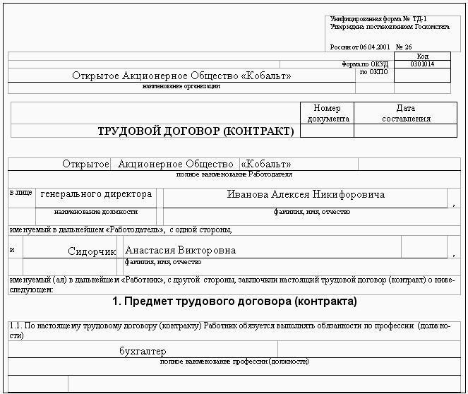 бланк соглашения о приостановлении работ по договору