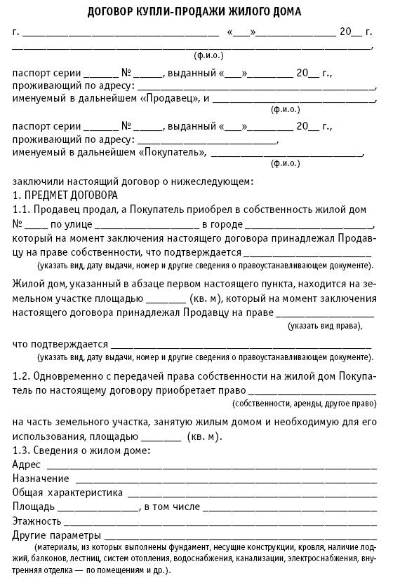 Договор Купли Продажи Жилого Помещения Образец Скачать - фото 3