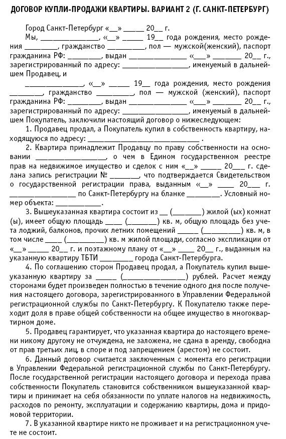Договор Купли-продажи Части Квартиры Образец - фото 7
