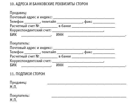 Договор Купли Продажи Квартиры С Рассрочкой Платежа В Украине