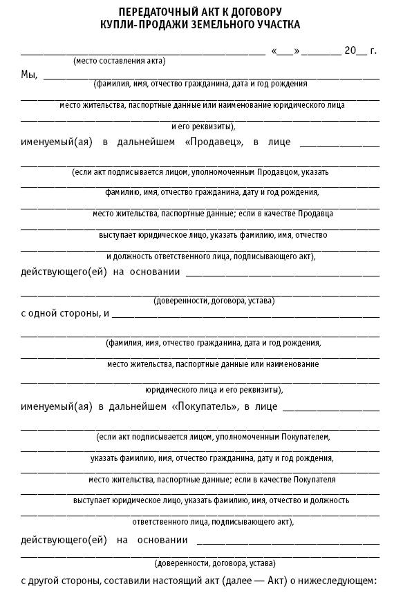 задаток форма договора