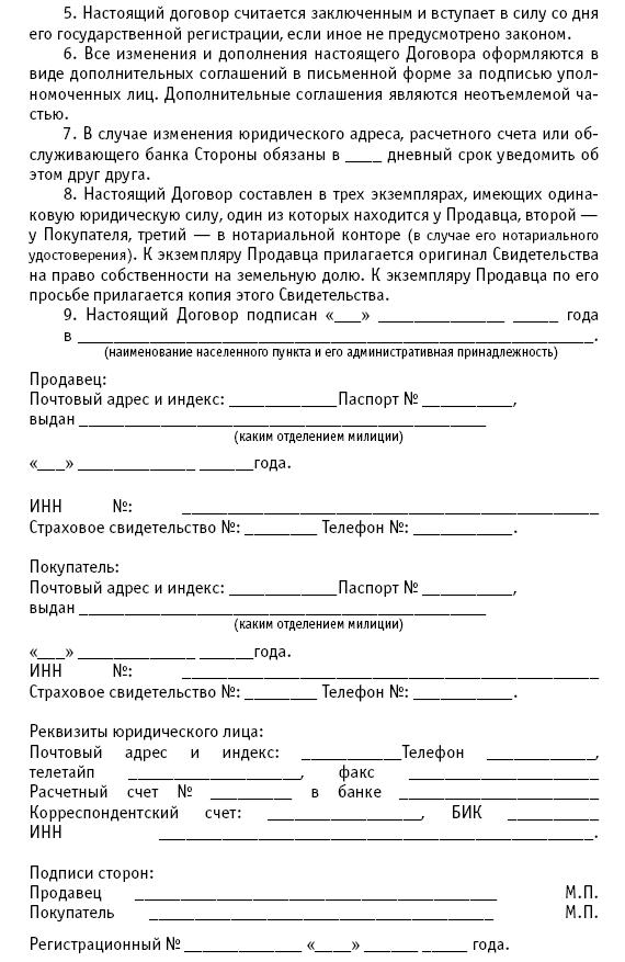 регистрация допсоглашения к дкп квартиры беларусь интересует