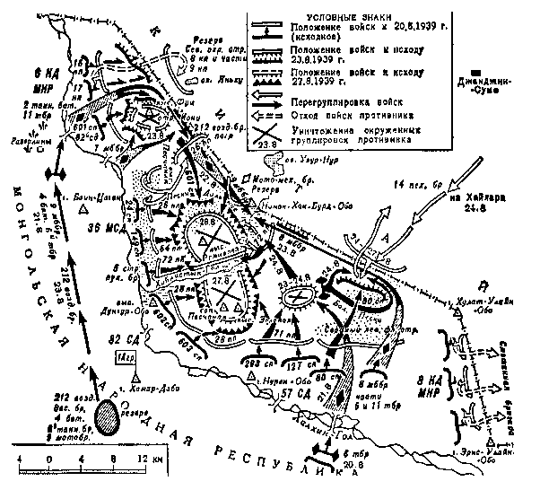 Боевые действия на Халхин-Голе