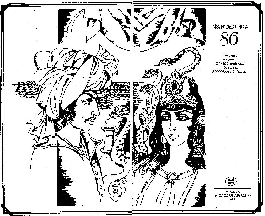 Сборник научно-фантастических