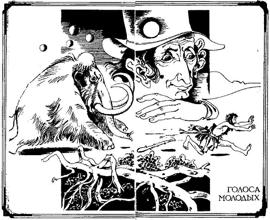 Фантастика 1986 (fb2) |