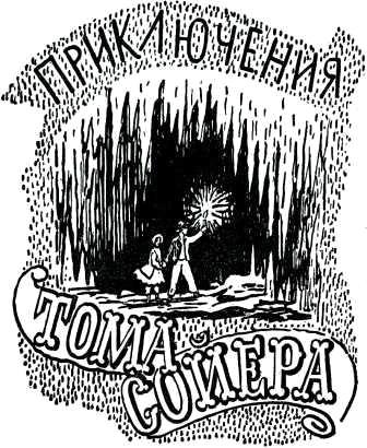 Приключения тома сойера приключения