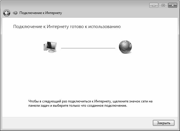 Вызвать подключение можно, нажав левой кнопкой мыши на пиктограмму компьютера в правом...