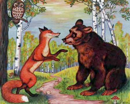 """""""Мужик, медведь и лиса"""", руская народная сказка"""