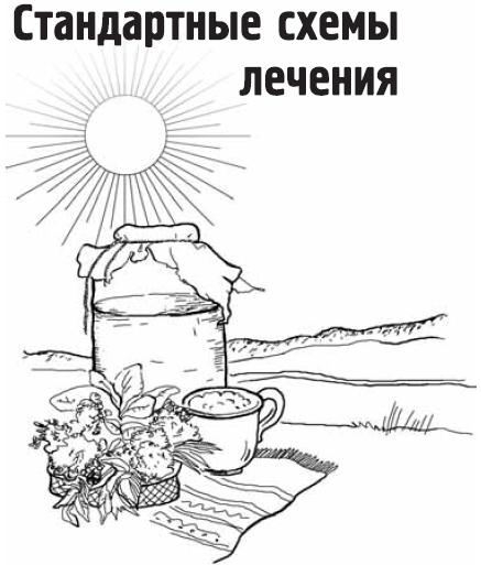 СТАНДАРТНЫЕ СХЕМЫ ЛЕЧЕНИЯ