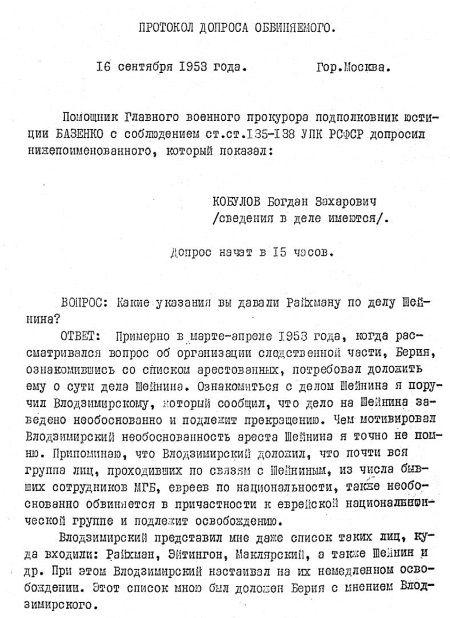 бланк протокол допроса несовершеннолетнего свидетеля - фото 7