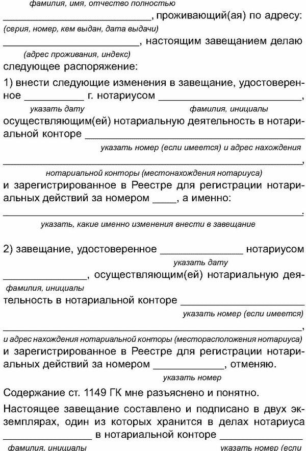 Наследство Образцы документов.