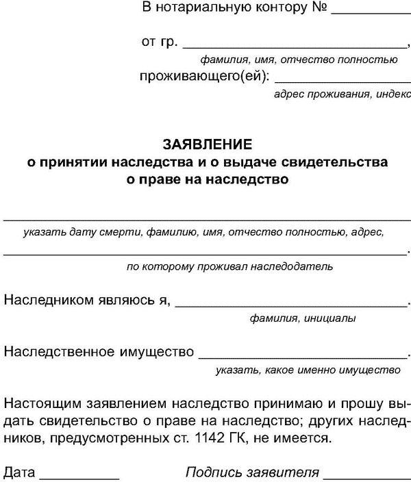 Образец 12 заявление о принятии