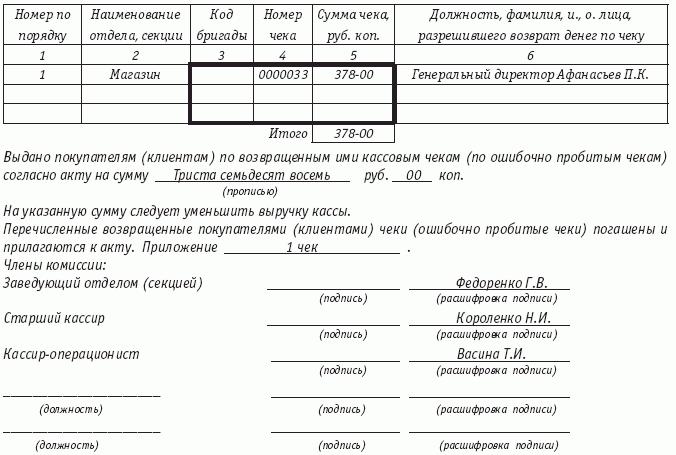 акт по замене спидометра образец - фото 8