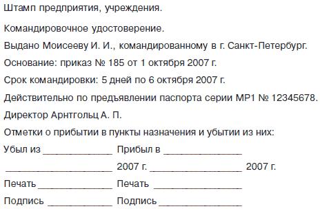 Приказ о командировании работника - образец РБ 2018.