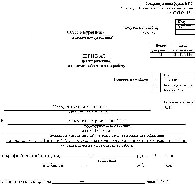 образец приказа увольнение по ст 288 тк рф - фото 3